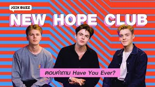 """New Hope Club ตอบคำถาม """"Have You Ever"""" 