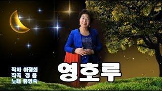 유영숙-영호루(가사자막.홍보용)