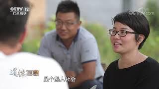 《道德观察(日播版)》 20191122 他的名字叫李夏| CCTV社会与法