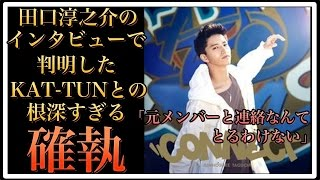【衝撃】KAT-TUNとは連絡すら取らず…田口淳之介インタビューでわかった...