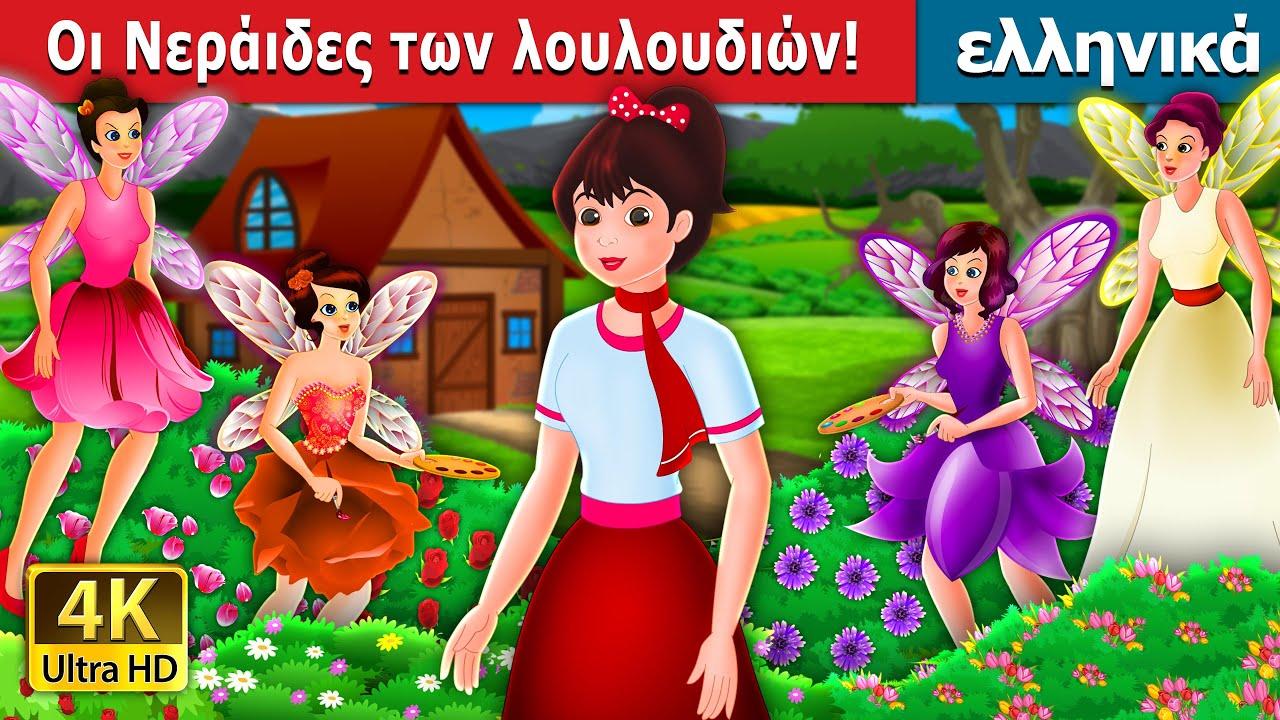 Οι Νεράιδες των λουλουδιών | The Flower Fairies Story | ελληνικα παραμυθια