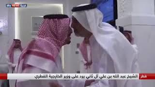 الشيخ عبد الله بن على آل ثاني يرد على وزير الخارجية القطري