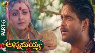 Annamayya Full Movie | Part 5 | Nagarjuna | Suman | Ramya Krishna | K Raghavendra Rao | Mango Videos