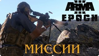 arma 3: Epoch Mod #1 - Миссии