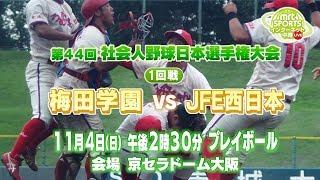 第44回社会人野球日本選手権大会 1回戦 梅田学園 vs JFE西日本