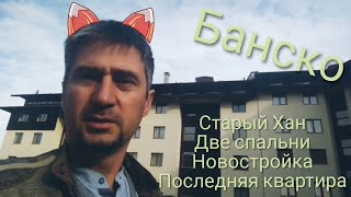 Квартира на горнолыжном курорте Болгарии Банско В каком комплексе купить квартиру для жизни