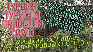 ТУРЦИЯ2020 КАЗАХСТАН КОРОНАВИРУСНЫЕ ПАРАЛЛЕЛИ 1 ИЮЛЯ МАССОВЫЙ ВЫЛЕТ ТУРЕЦКИХ САМОЛЁТОВ ЗА ТУРИСТАМИ