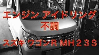 スズキ ワゴンR MH23S エンジン アイドリング 不調
