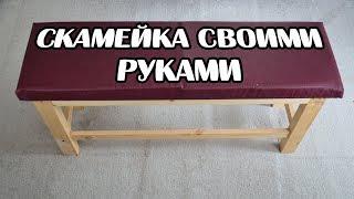 видео Скамейки для дачи из металла и дерева со спинкой, конструкция