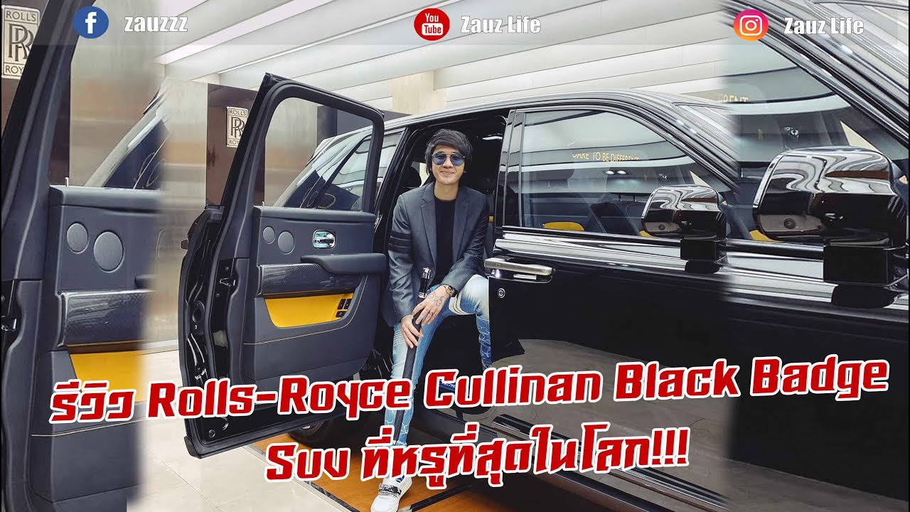 Zauz Ep.85 รีวืว Rolls Royce Cullinan Black Badge รถ SUV ที่หรูที่สุดในโลก!!!