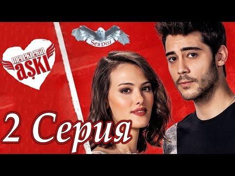 Любовь ask турецкий сериал любовь 1 серия русская озвучка