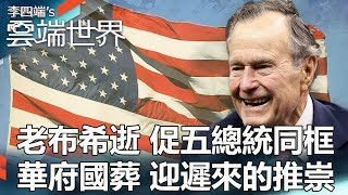 老布希逝 促五總統同框 華府國葬 迎遲來的推崇 - 李四端的雲端世界