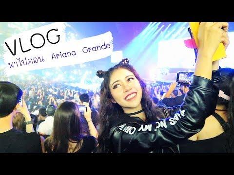 VLOG พาไปกริ๊ดดดดด ที่คอน Ariana Grande
