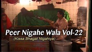 Peer Nigahe Wala Vol-22 | Kissa Bhagat Nigahiya | EKJOT Films  | Released on 2005