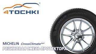 Шины MICHELIN CrossClimate SUV - резиновая смесь протектора