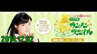 2014 12 02 カンノンスマイル第1回放送.