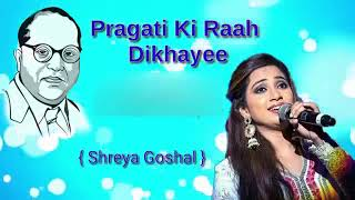 BaBa Saheb    Singer  Shreya Goshal    Baba Saheb ambedkar song 2017