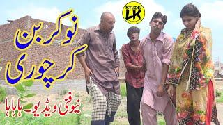 Nokar Ban Kar Chori / funny Videos 2020 / funny prank, Comedy / New Funny Video / L.k Studio