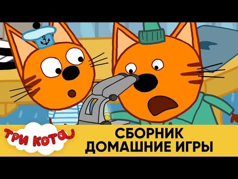 Три Кота | Сборник серий про домашние игры | Мультфильмы для детей 🙀🙀🙀