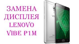 Разборка и замена дисплея Lenovo Vibe P1M \ replacement LCD Lenovo vibe p1m