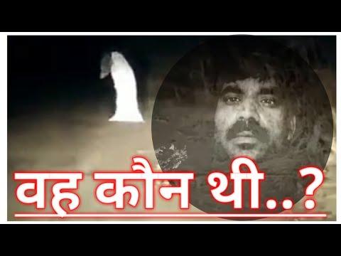 वो कौन थी...    wo kaun thi...    #indian #pairanormal #activity