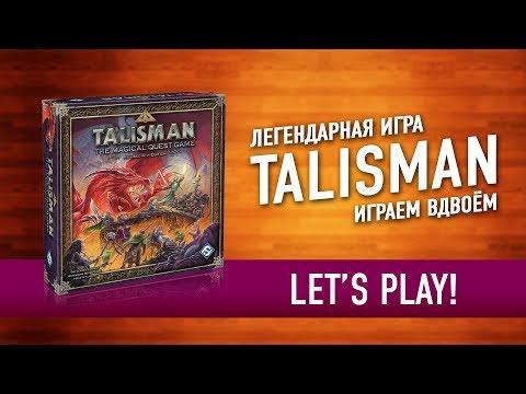 """Настольная игра """"TALISMAN"""". Играем // TALISMAN boardgame let's play"""