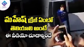 Mahesh babu craze at gujarat | maheshbabu unseen video | #mahesh23
