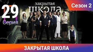 Закрытая школа. 2 сезон. 29 серия. Молодежный мистический триллер
