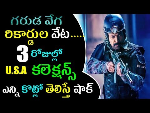 వామ్మో 3రోజుల్లో ఇన్ని కోట్ల|Garuda Vega Movie 3 Days Box Office Collections Record In USA|Rajaekhar