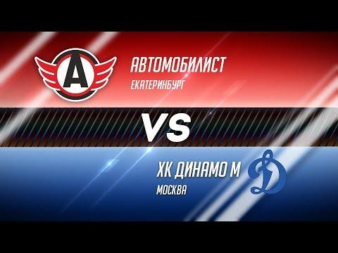 «Автомобилист» – «ХК Динамо М». Пресс-конференция