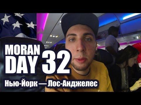 видео: moran day 32 - Нью-Йорк - Лос-Анджелес