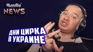 Тимошенко, Гадалки и Гипноз - Новый Рэп от Жеки | Чисто News 2018