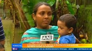 Около 400 человек погибли в Индии из-за наводнения
