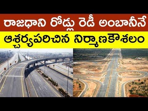 Mukesh Ambani Shocked After Watching Amaravathi Roads .... Taja 30