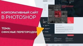 Обучение веб дизайну за час  Создаем необычный корпоративный сайт
