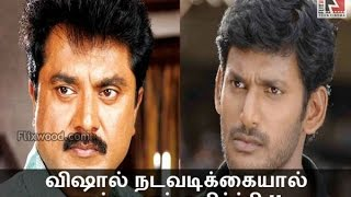 Vishal & Sarath Kumar Problems Came Peak