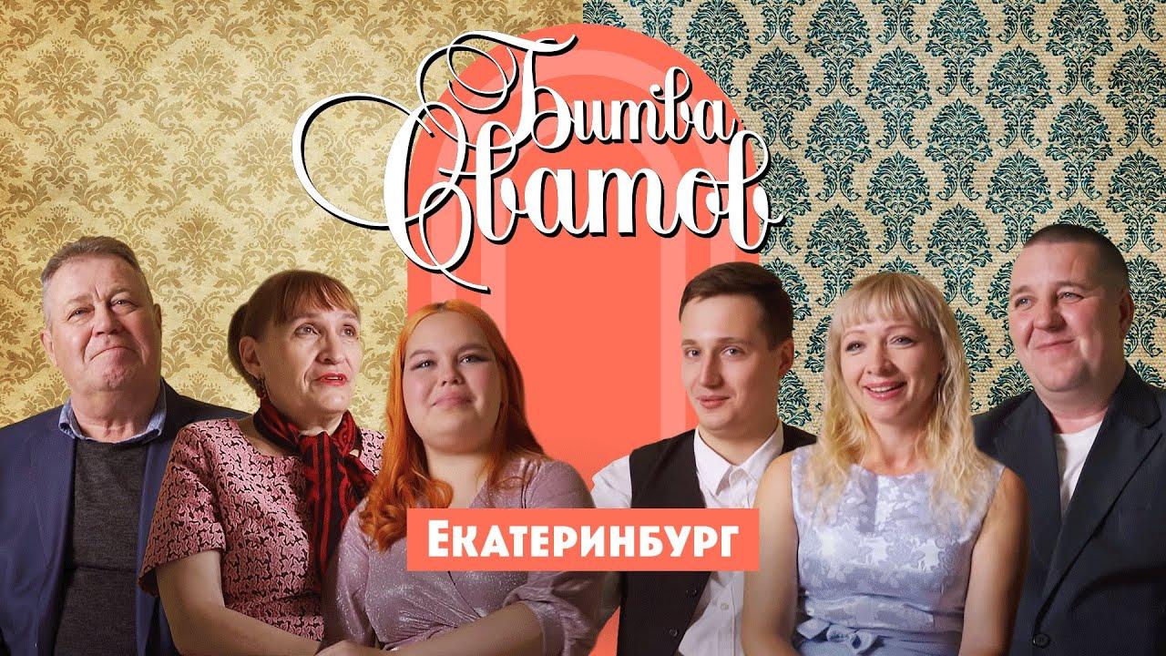 Битва сватов 1 сезон 3 серия от 09.07.2021 Свёкор выгнал невестку из дома из-за бутерброда