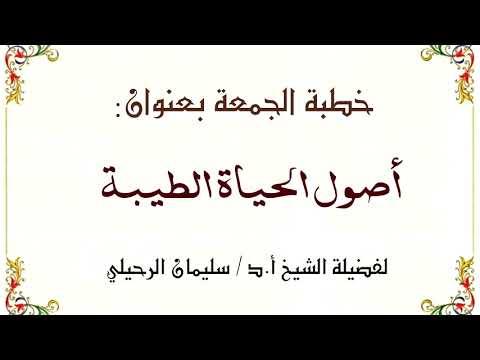 خطبة الجمعة بعنوان أصول الحياة الطيبة | لفضيلة الشيخ أ.د/ سليمان الرحيلي