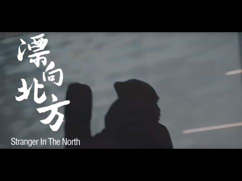 黄明志-漂向北方(& 王力宏) | lyrics