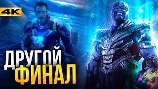 Альтернативный сюжет Мстителей 4. Тони Старк в Камне Души!