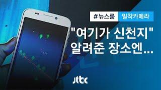 """[밀착카메라] """"여기가 신천지""""…'앱'이 알려준 장소 가보니 / JTBC 뉴스룸"""