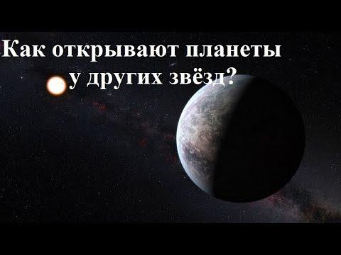 Как открывают планеты у других звёзд?