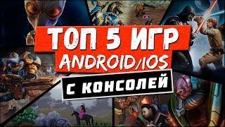 ТОП 5 игр с ПК на Андроид и iOS