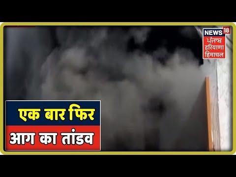 अमृतसर में एक बार फिर आग का तांडव – Fire in Electronic Shop At Amritsar