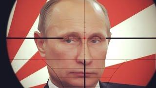 Почему никто НЕ УБЬЕТ Путина?...