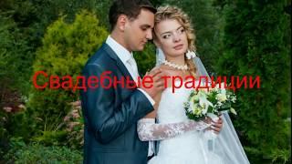 Свадебные традиции и что нельзя делать во время свадьбы.