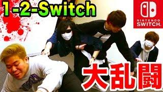 【4人実況】なんでもありの『1-2-Switch』で大乱闘が起きる!【ニンテンドースイッチ】