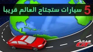 5 سيارات ستجتاح العالم قريباً