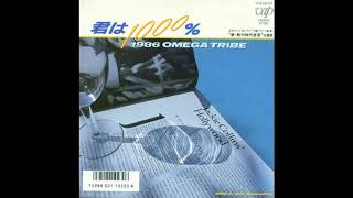 1986オメガトライブのデビューシングルにして代表曲! ドラマ「新・熱中...