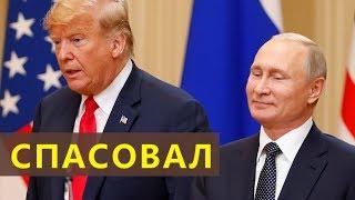 Трамп жалко капитулировал перед Путиным